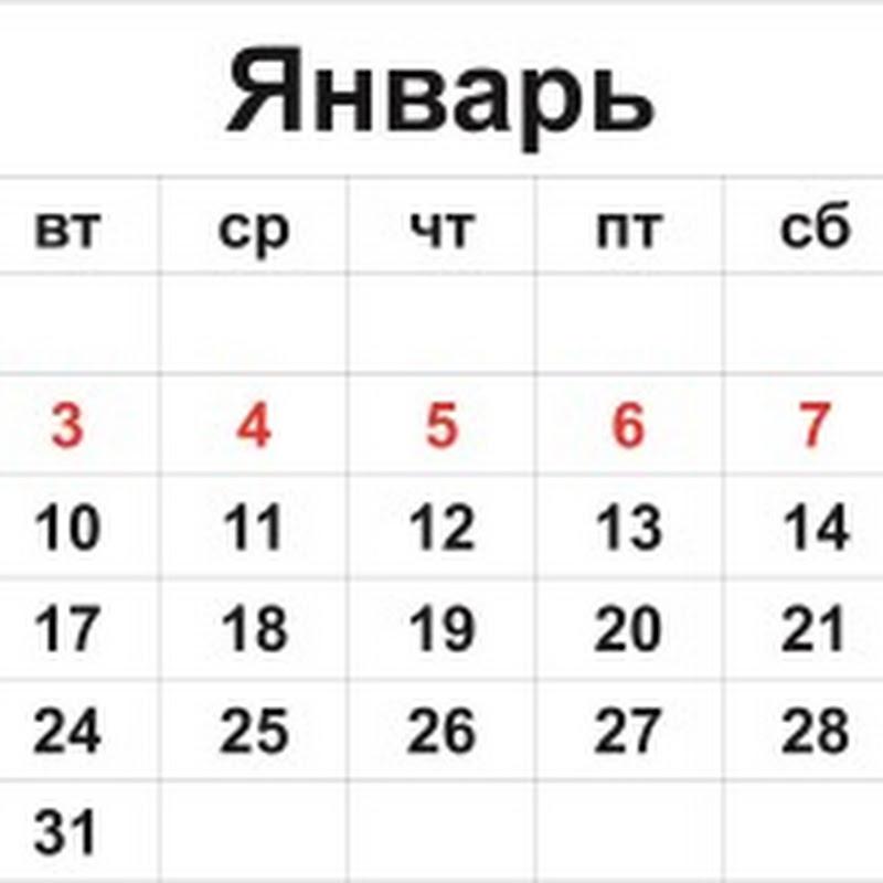 Календарь республики башкортостан 2015 год