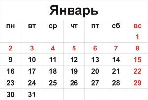 календарь 2017 с большими цифрами