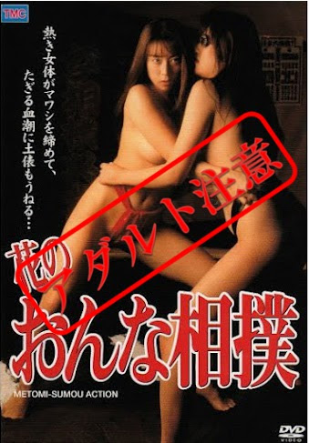 花のおんな相撲 [DVD]