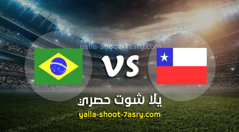 مباراة تشيلي والبرازيل