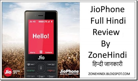 jiophone-का-full-hindi-Review