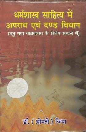 Dharma Shastra Sahitya Mein Apradh Evam Dand Vidhan - Dr. Vibha