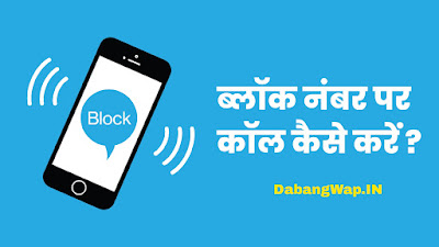 ब्लॉक नंबर पर कॉल कैसे करें ( Block Number Par Call Kaise Kare) - DabangWap.IN