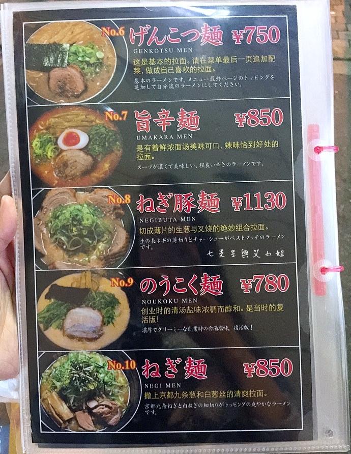 8 東京美食 池袋無敵家 麵創坊