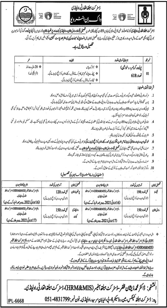 Punjab Health Department Jobs 2021 (618 Posts)