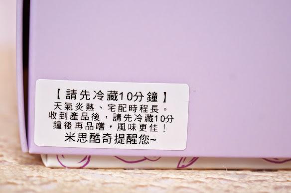 網購美食-堅果塔【米思酷奇手工烘焙】