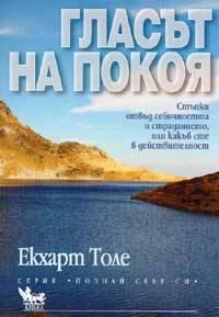 """Екхарт Толе - """"Гласът на покоя"""""""