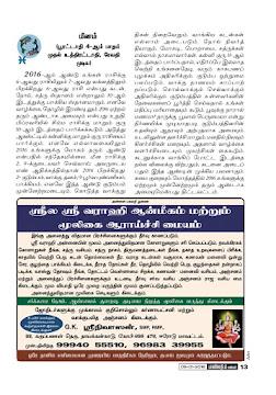 Tamil Puthandu Rasipalan from Balajothidam - Athirshdam C Subramaniam