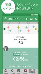 Yahoo!乗換案内 無料の時刻表、運行情報、乗り換え検索 Screenshot 7