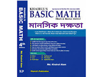 Khairuls Basic Math Mental Ability | খাইরুলস বেসিক ম্যাথ মানসিক দক্ষতা - PDF