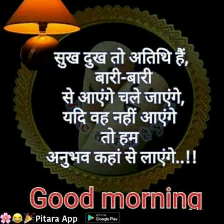 Good morning images for facebook in hindi