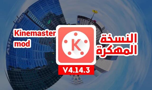 تحميلkinemaster آخر تحديث 4.14.3 الجديد 2020 مهكر وبدون علامة مائية.