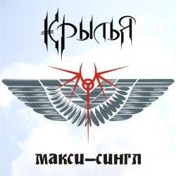 Крылья, Первая битва, Человек войны, Зло что мы творим, Iron Maiden, cover, heavy metal, музыка, рок, метал, Украина, Николаев, Ukraine,