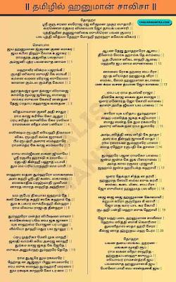 Hanuman Chalisa Tamil Lyrics Image