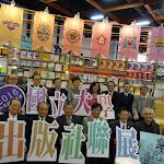 2016臺北國際書展-國立大學聯展開幕記者會