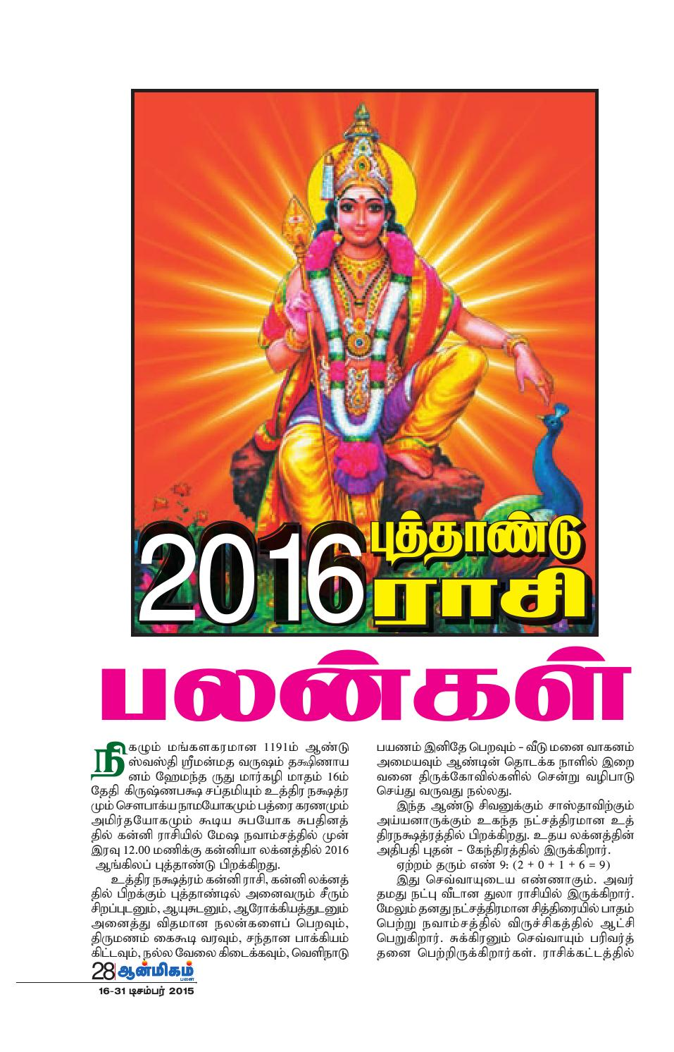 2016 New Year Rasi Palan for all 12 Rasis