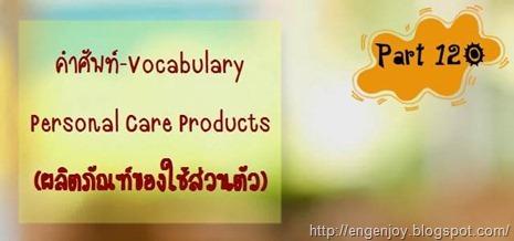 คำศัพท์ภาษาอังกฤษ Personal Care Products (ผลิตภัณฑ์ของใช้ส่วนตัว)