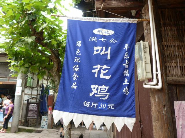 CHINE.SICHUAN.PING LE à 2 heures de Chengdu. Ravissant .Vallée des bambous - P1070494.JPG