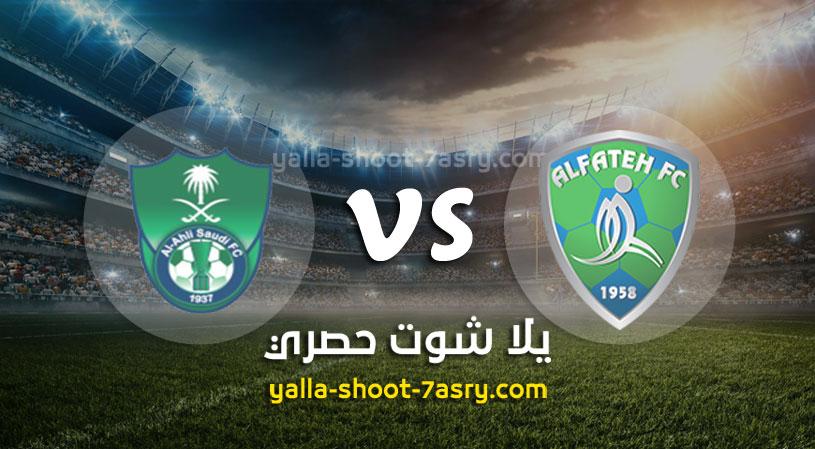 مباراة الفتح والأهلي السعودي