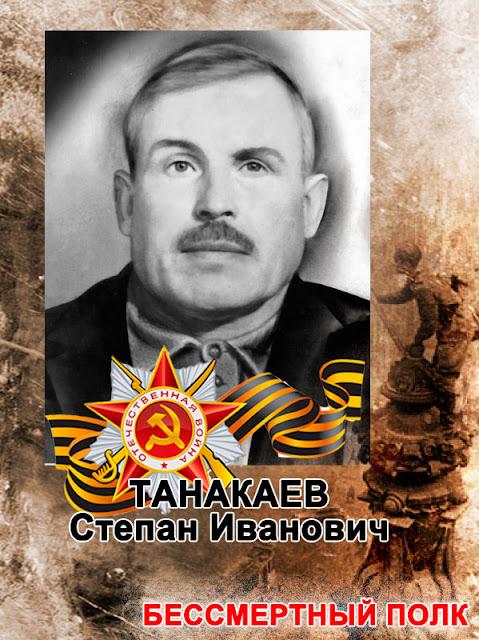 tanakaev