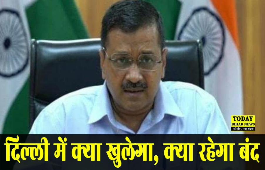 केजरीवाल ने जारी की गाइडलाइंस, जानें- दिल्ली में कल से क्या खुलेगा, क्या रहेगा बंद, जानिए...