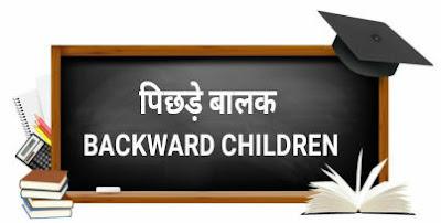 पिछड़े बालक कौन होते हैं? Backward children in Hindi