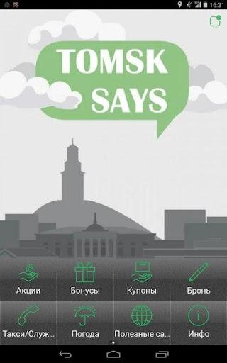 Tomsk Says