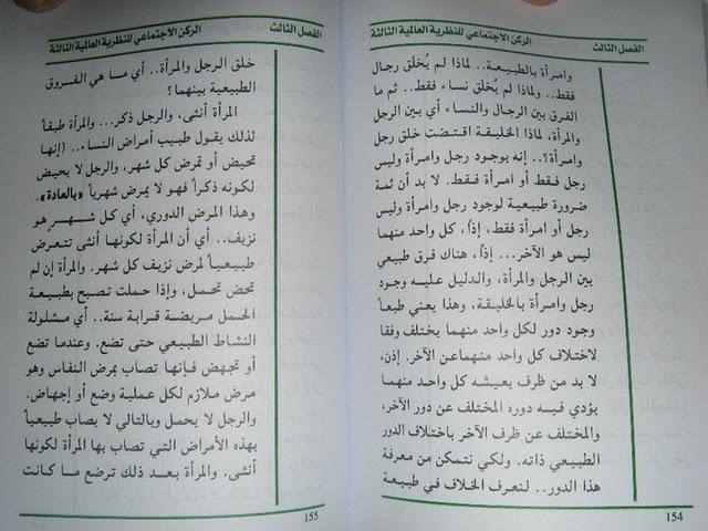 الكتاب الاخضر للقذافي pdf