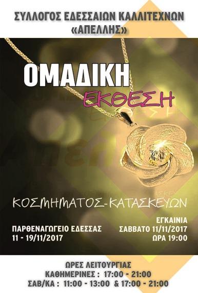 AFISSA KOSMHMATA2017