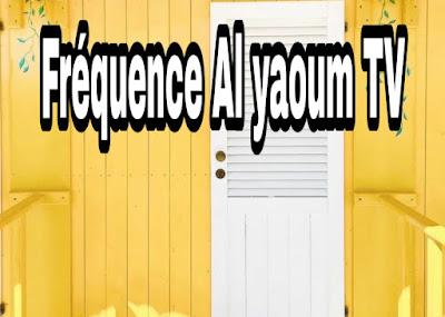Nouvelle fréquence de la chaine Alyaoum Aflam HD 2021 sur Nilesat