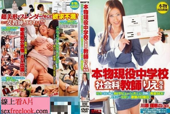 現役某校社會科老師和學生禁忌的性愛!(中文字幕)