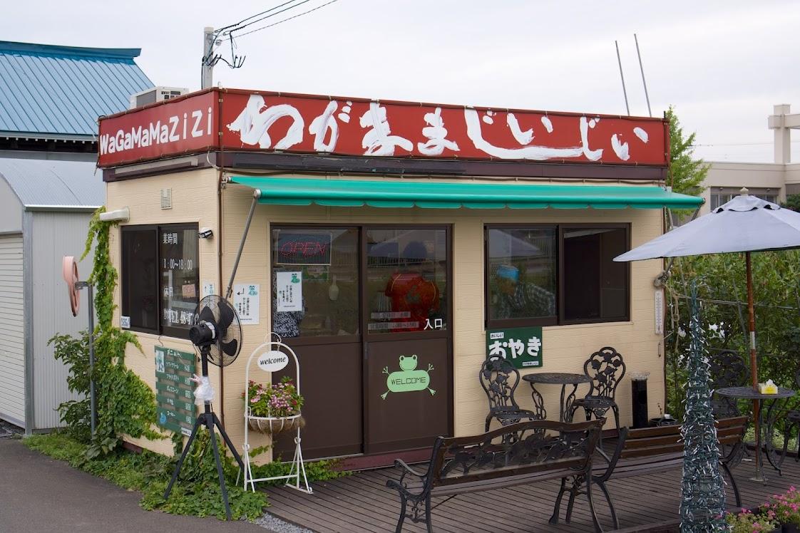 わがままじぃじぃ(旭川市)