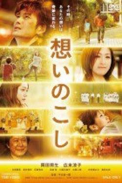 Lingering Spirits /  Omoi nokoshi (2014)