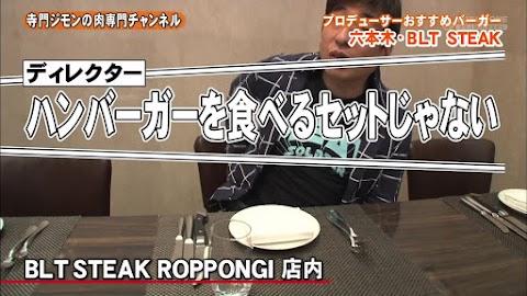 寺門ジモンの肉専門チャンネル #35 BLT STEAK ROPPONGI-20369.jpg
