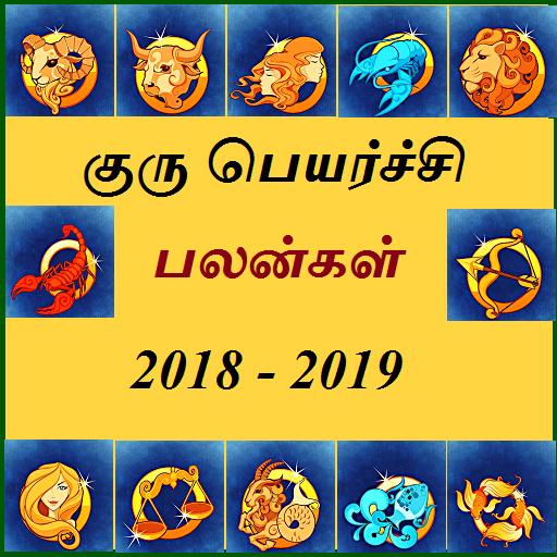 Guru Peyarchi 2018-2019 Palangal - Apps on Google Play