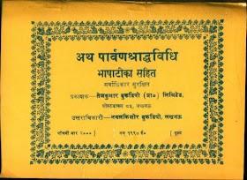 Parvan Shraddha Vidhi PDF ( पार्वण श्राद्ध ) - Tej Kumar Book Depo