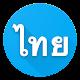 Thai Font Style For Vivo