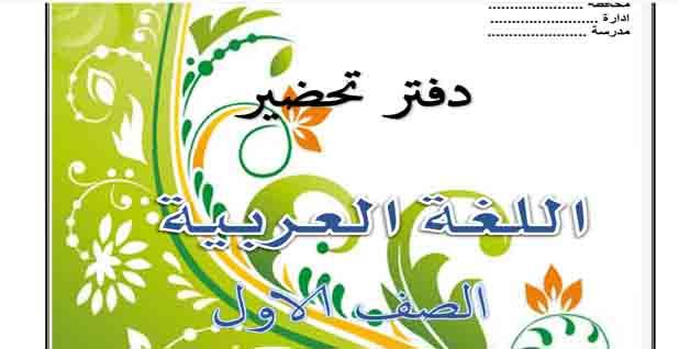 تحميل دفتر تحضير منهج اللغة العربية للصف الأول الابتدائي للفصل الدراسي الأول 2022 من اعداد الأستاذ السيد العوضي
