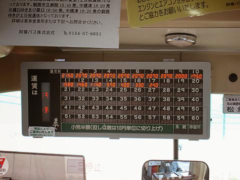 阿寒バス「釧路羅臼線」・・16 運賃表 その1<br />