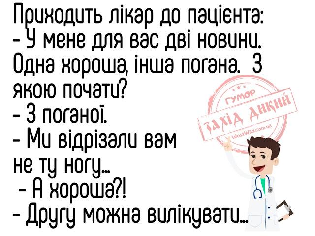 Анекдоти про лікарів