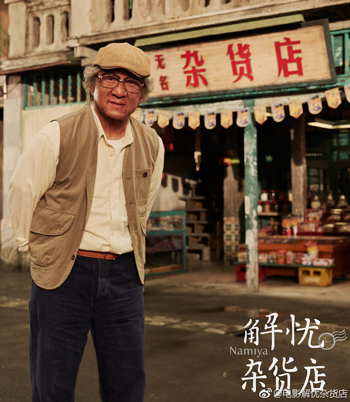 Miracles of the Namiya General Store China Movie