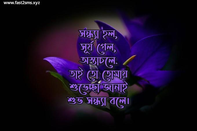 Suvo sondha bangla sms images, pics, photos download by Fast2smsxyz