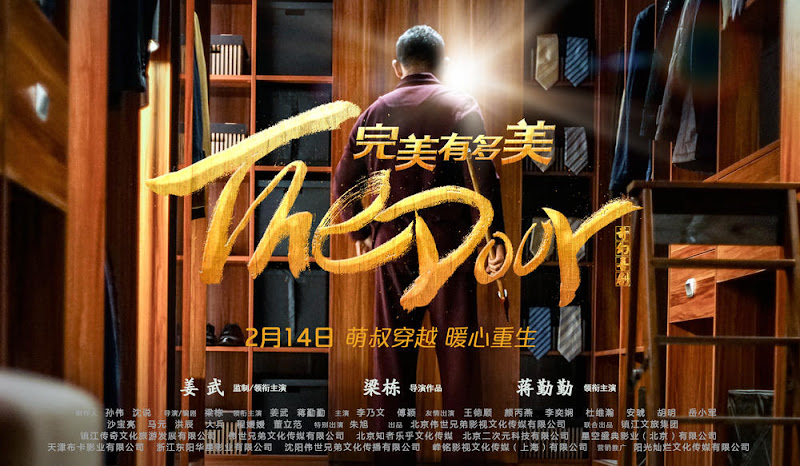 The Door China Movie