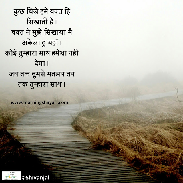 Akela, Alone, Lonely, Alone life, Lonely feeling, Akela safar, lonely Road Image, Alone travel pick Lonely Shayari Image