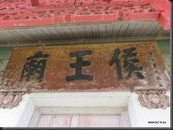180505 015 Hou Wang Temple