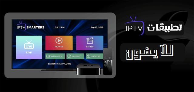 افضل تطبيقات IPTV للايفون و على اجهزة التى تعمل بنظام IOS