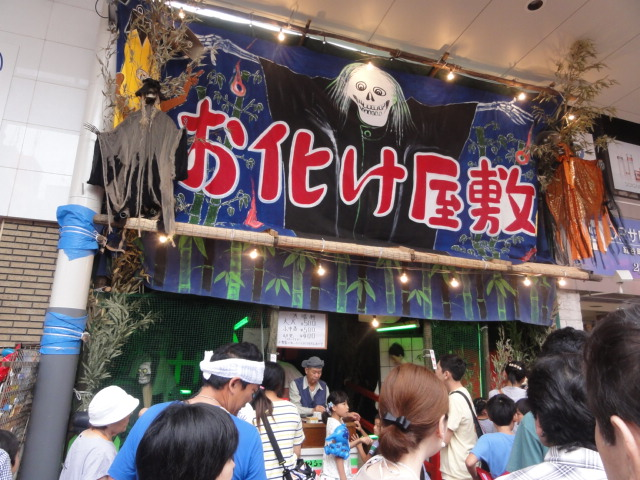 平塚七夕祭り お化け屋敷