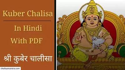 Kuber Chalisa In Hindi With PDF