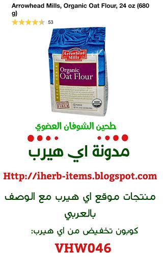 طحين الشوفان العضوي Arrowhead Mills, Organic Oat Flour, 24 oz (680 g)