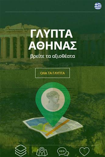 Γλυπτά Αθήνας